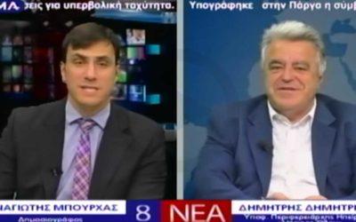 Συνέντευξη του κ. Δημητρίου στο ΒΗΜΑ TV