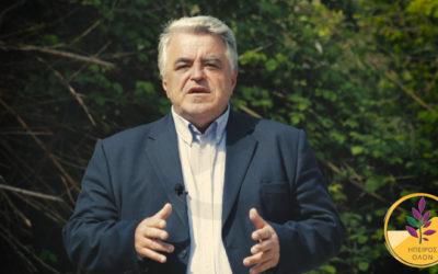 """Θεσπρωτία: Βασικός μοχλός ανάπτυξης της Περιφέρειάς μας – """"ΗΠΕΙΡΟΣ ΟΛΟΝ"""""""