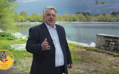 Ιωάννινα: Ένα σύγχρονο διοικητικό και οικονομικό κέντρο της Περιφέρειας Ηπείρου